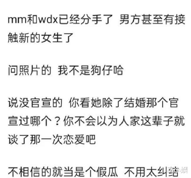 Dương Mịch - Ngụy Đại Huân đã chia tay, tình trẻ đang hẹn hò cô gái khác?-2