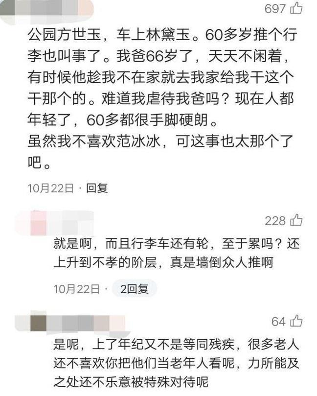 Phạm Băng Băng bị chỉ trích vì để mẹ đẩy xe hành lý-3