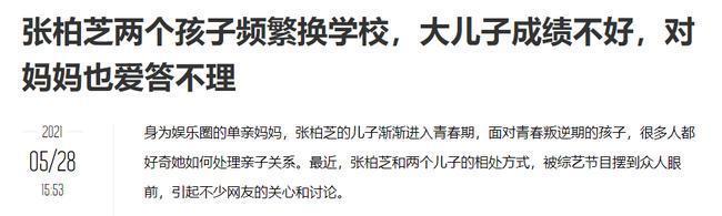 Con trai Trương Bá Chi sống buông thả, không lo học hành vì muốn phản kháng mẹ?-2
