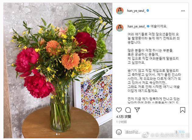 Han Ye Seul nói rõ tin đồn phi công kém 10 tuổi từng làm trai bao-2