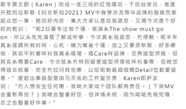 Mạc Văn Úy bị ném đá vì mặc đồ hãng D&G từng sỉ nhục Trung Quốc-3