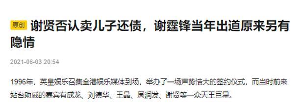 Sự thật Tạ Đình Phong bị bố ruột bán vào showbiz để trả nợ-1