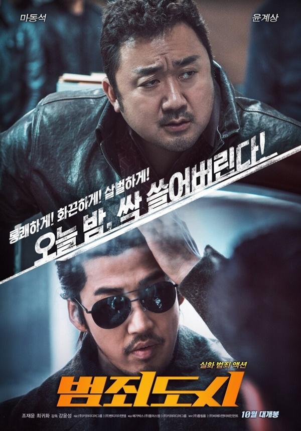Thực hư tài tử Train To Busan Ma Dong Seok sang Việt Nam ghi hình phim mới-5