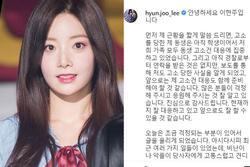 'Nạn nhân' bị bắt nạt Lee Hyun Joo xin cư dân mạng ngừng ném đá APRIL