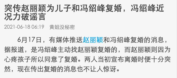 HOT: Triệu Lệ Dĩnh tái hợp Phùng Thiệu Phong sau 2 tháng ly hôn?-2