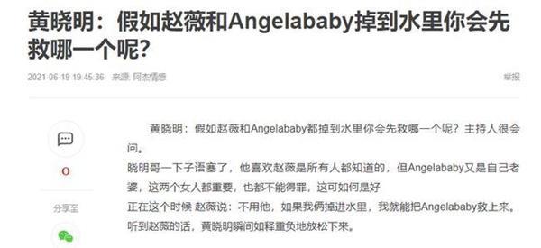 Phản ứng Huỳnh Hiểu Minh khi buộc phải lựa chọn Triệu Vy hay Angelababy?-1