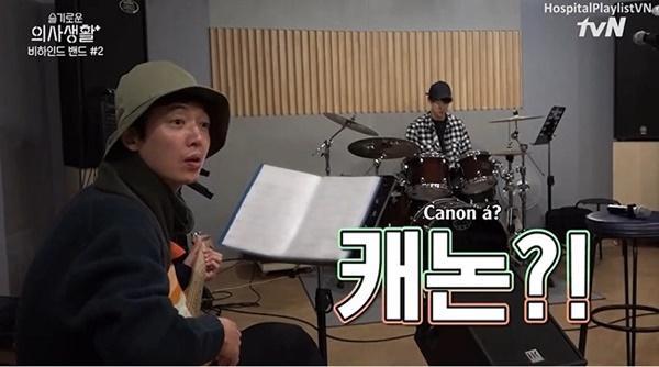 Sự thật thú vị về Hospital Playlist: Không ai là giáo sư, Shin Hyun Bin bốc giòi-8