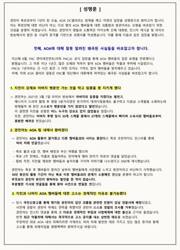 Fandom AOA bất ngờ lên tiếng bảo vệ nhóm sau 1 năm xuất hiện cáo buộc bắt nạt-2