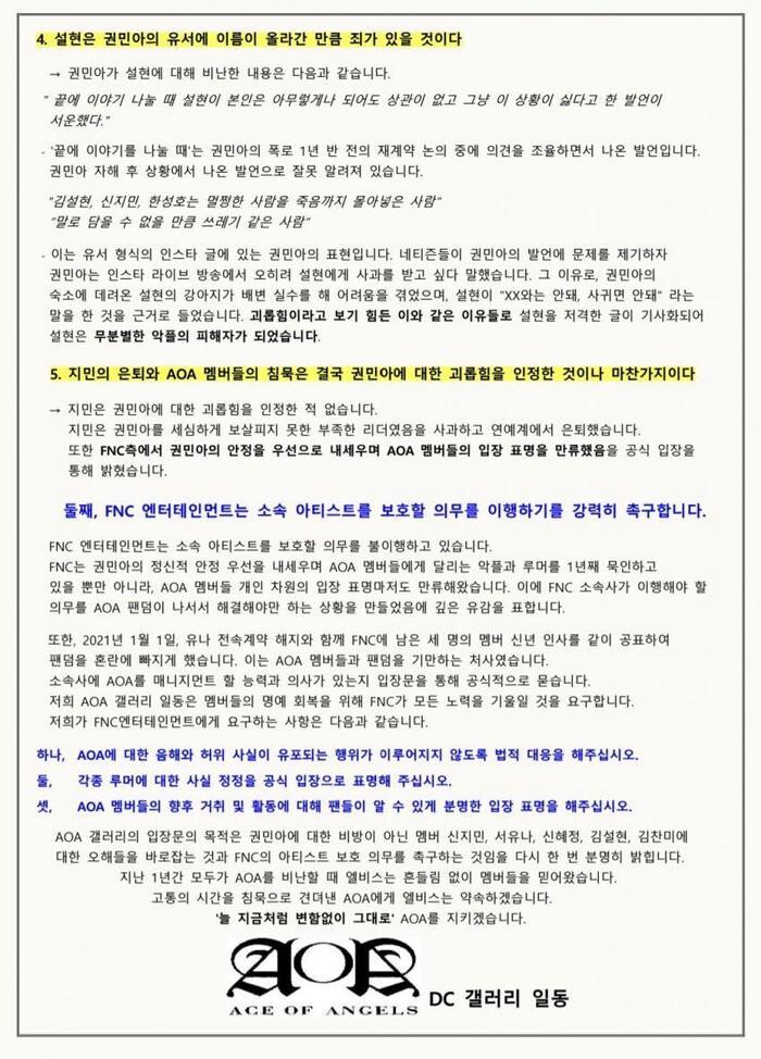 Fandom AOA bất ngờ lên tiếng bảo vệ nhóm sau 1 năm xuất hiện cáo buộc bắt nạt-3