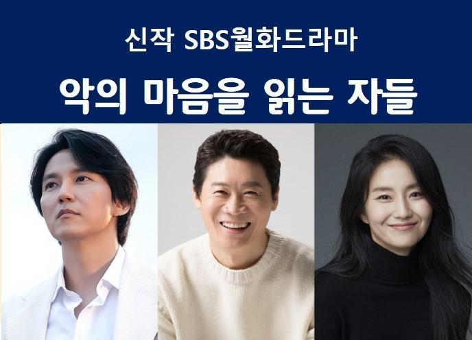 5 phim Hàn sở hữu toàn sao hạng A được phát sóng nửa cuối năm 2021-6