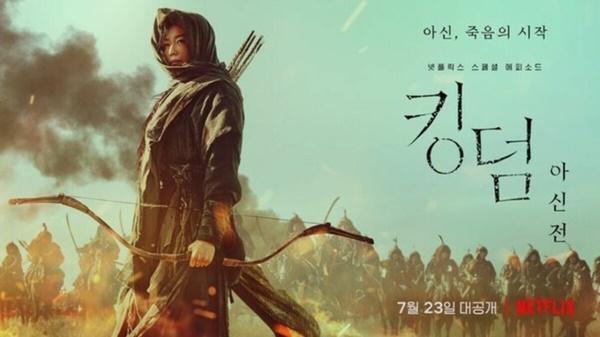 Ngoại truyện Vương Triều Xác Sống có gì hấp dẫn?-2