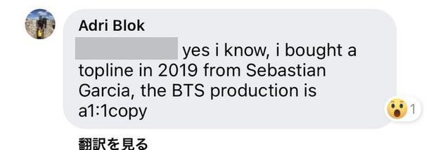 Vừa được minh oan, Butter BTS lại bị nghi giống ca khúc của nghệ sĩ Hà Lan?-1