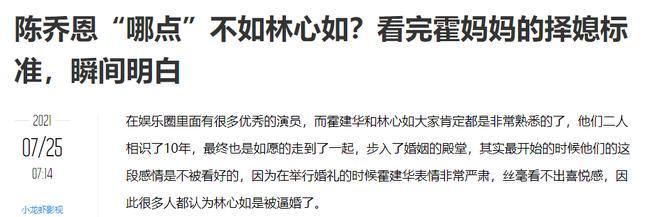 Vì sao mẹ Hoắc Kiến Hoa thích Lâm Tâm Như hơn Trần Kiều Ân?-2