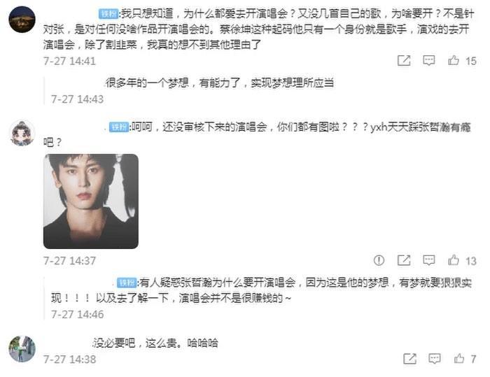 Tranh cãi giá vé concert Trương Triết Hạn cao hơn cả ca sĩ chuyên nghiệp-3