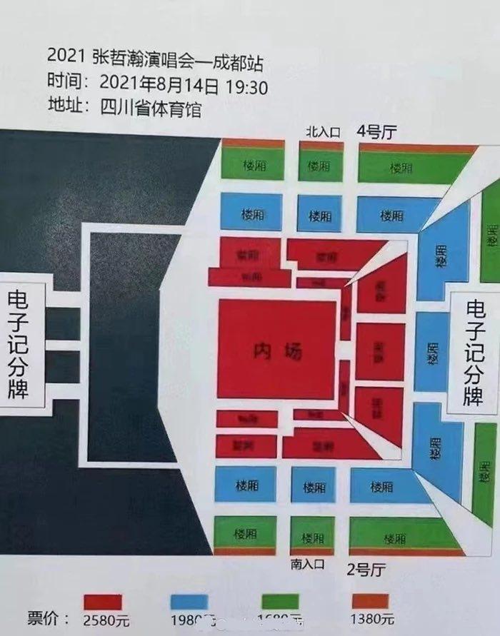Tranh cãi giá vé concert Trương Triết Hạn cao hơn cả ca sĩ chuyên nghiệp-4