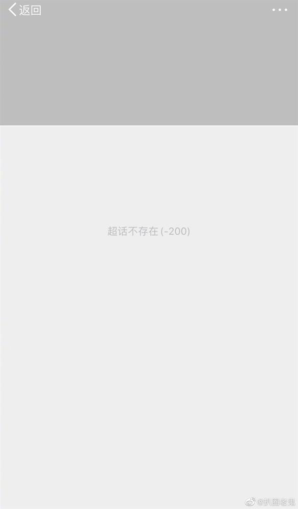 Ngô Diệc Phàm đi vào lịch sử: 70 triệu người dõi theo tin idol bị bắt-4