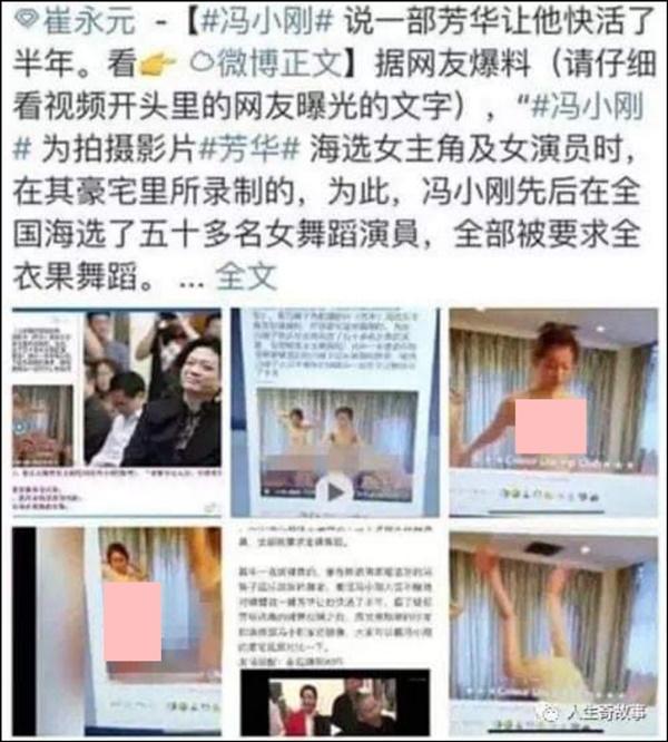 Đạo diễn Phùng Tiểu Cương bị đào lại sự tích bắt 50 cô gái cởi trần casting-4