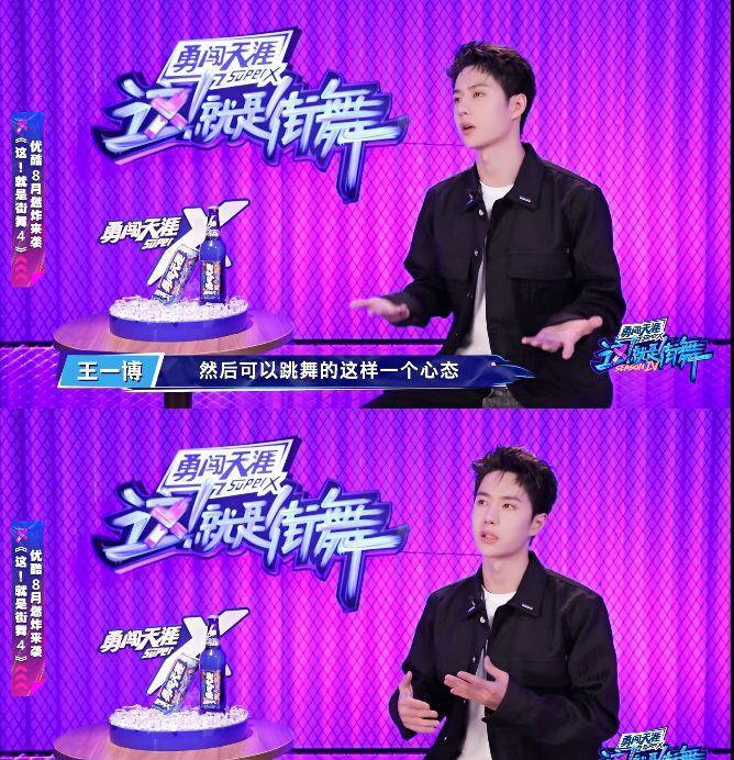 Vương Nhất Bác trong Street Dance of China 4 có gì mới?-2