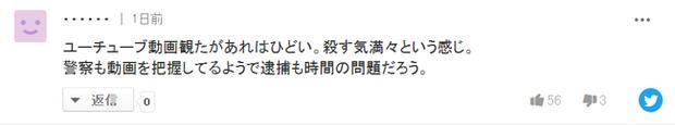 Phản ứng dân mạng Nhật Bản về vụ thanh niên người Việt bị sát hại-5