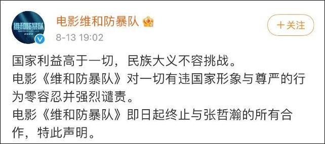 Trương Triết Hạn chính thức bay màu khỏi dự án phim có Vương Nhất Bác-2