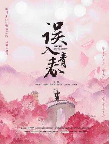 Phim của dàn sao 'Tây Du Ký' không bán được vé
