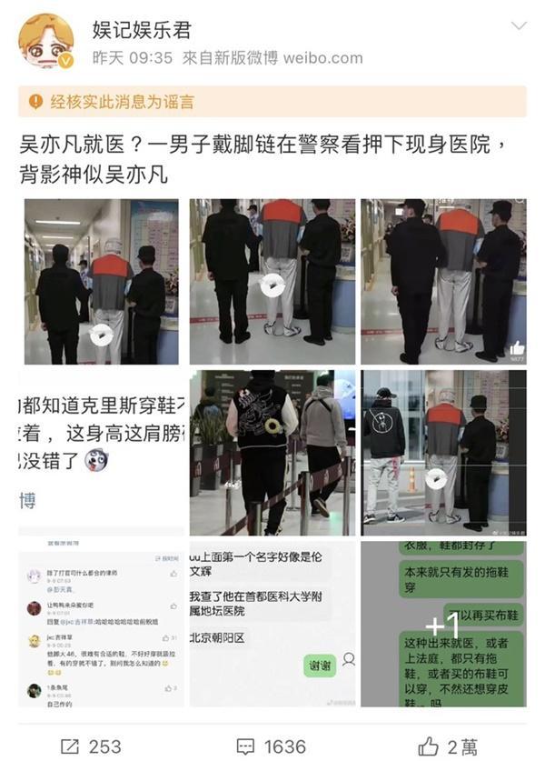 Weibo phản hồi ảnh Ngô Diệc Phàm bị áp giải chữa bệnh tình dục-2