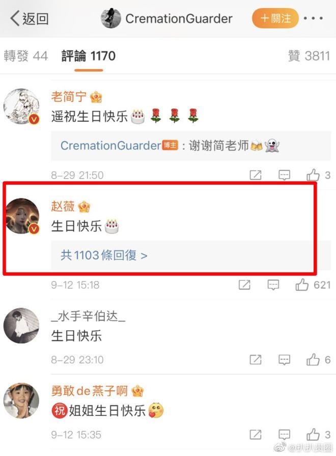 Sau 17 ngày phong sát, Triệu Vy bất ngờ có động thái trên Weibo-1