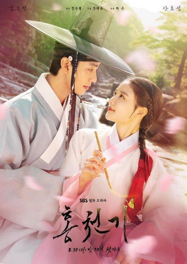Phim của Kim Yoo Jung và Ahn Hyo Seop là siêu phẩm cổ trang 2021-1