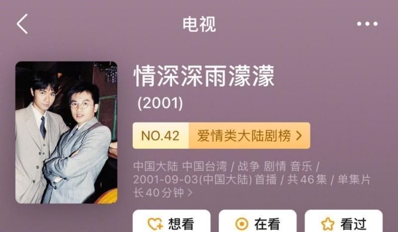 Phim Tân Dòng Sông Ly Biệt xóa Triệu Vy, đổi luôn thành boy love-1