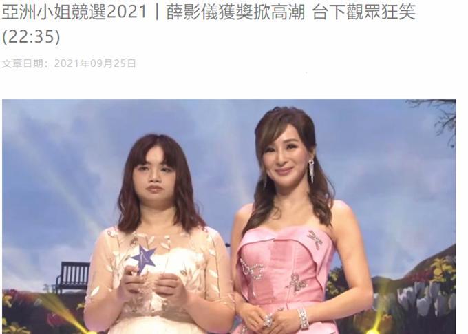 Thí sinh xấu béo chiếm spotlight của tân Hoa hậu Châu Á 2021-6
