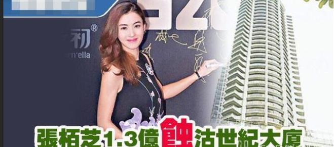 Trương Bá Chi quay lại thời đỉnh cao, kiếm vèo vèo trăm tỷ-5