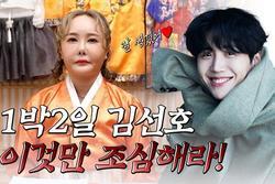 Kim Seon Ho từng được dặn phải cẩn thận với người yêu cũ